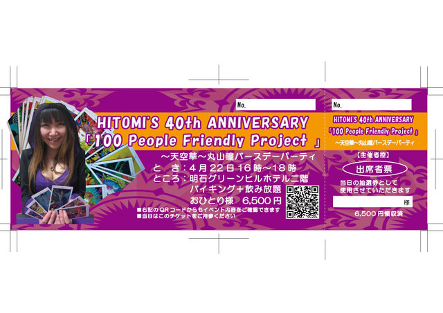 HITOMI'S 40th ANNIVERSARY「100 People Friendly Project 」